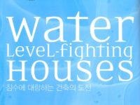 Korea: Article Waterstudio.NL In SPACE