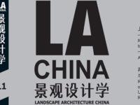 Interview Koen Olthuis In Chinees Landscape Architecture Magazine